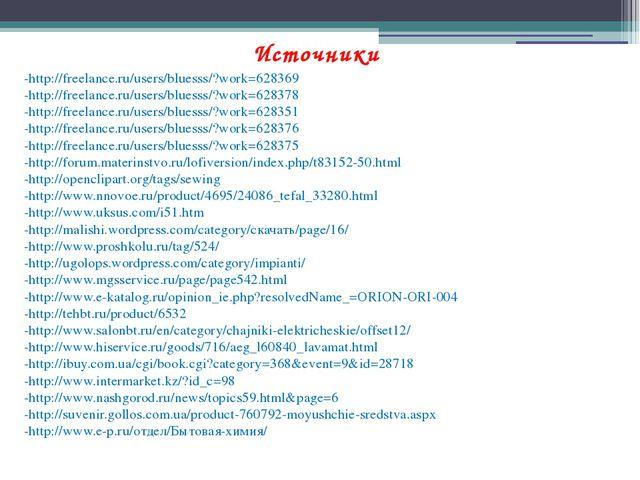 Источники -http://freelance.ru/users/bluesss/?work=628369 -http://freelance.r...