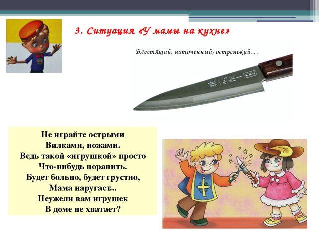 Не играйте острыми Вилками, ножами. Ведь такой «игрушкой» просто Что-нибудь п...