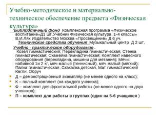 Учебно-методическое и материально-техническое обеспечение предмета «Физическа