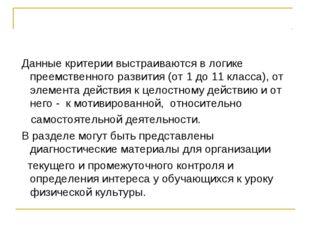 Данные критерии выстраиваются в логике преемственного развития (от 1 до 11 к