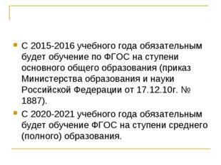 С 2015-2016 учебного года обязательным будет обучение по ФГОС на ступени осно
