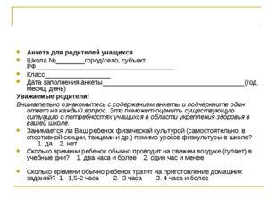 Анкета для родителей учащихся Школа №________город/село, субъект РФ__________