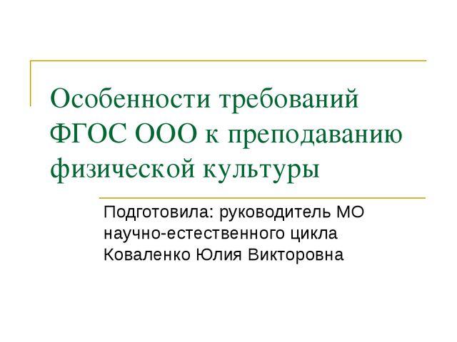 Особенности требований ФГОС ООО к преподаванию физической культуры Подготовил...