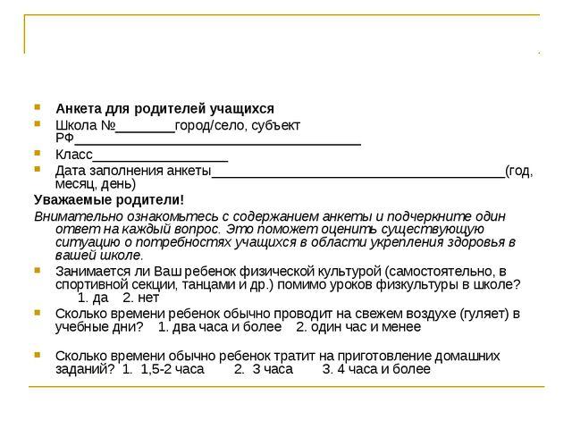 Анкета для родителей учащихся Школа №________город/село, субъект РФ__________...