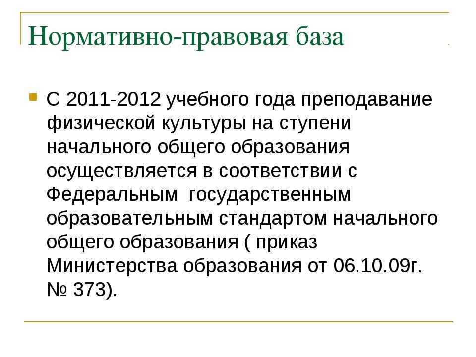 Нормативно-правовая база С 2011-2012 учебного года преподавание физической ку...