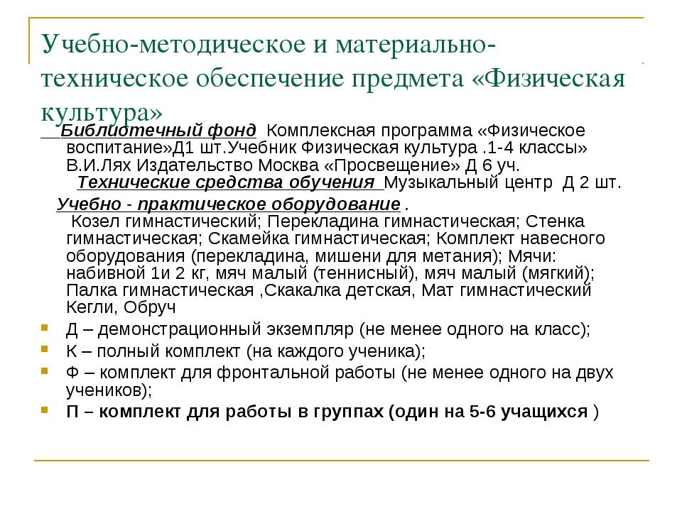 Учебно-методическое и материально-техническое обеспечение предмета «Физическа...