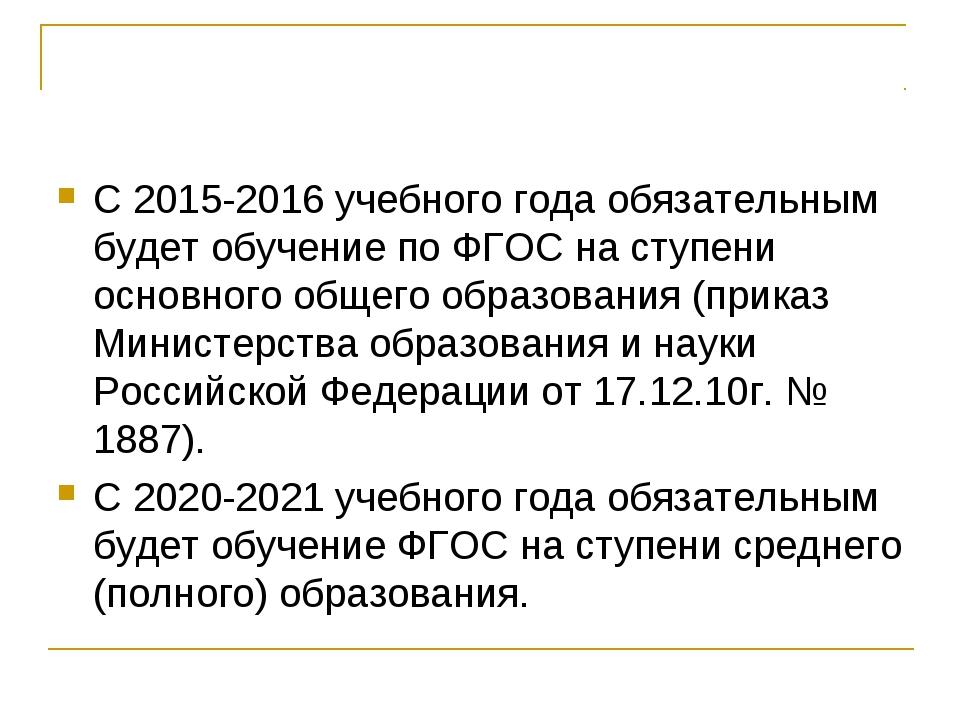 С 2015-2016 учебного года обязательным будет обучение по ФГОС на ступени осно...