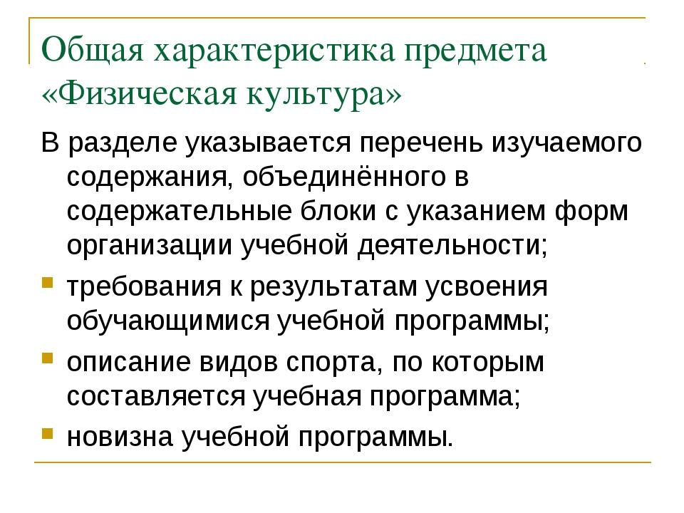 Общая характеристика предмета «Физическая культура» В разделе указывается пер...