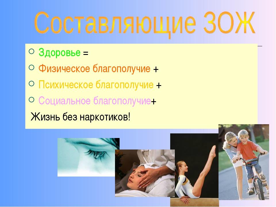 Здоровье = Физическое благополучие + Психическое благополучие + Социальное бл...