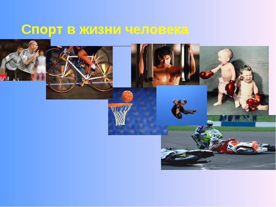 Спорт в жизни человека
