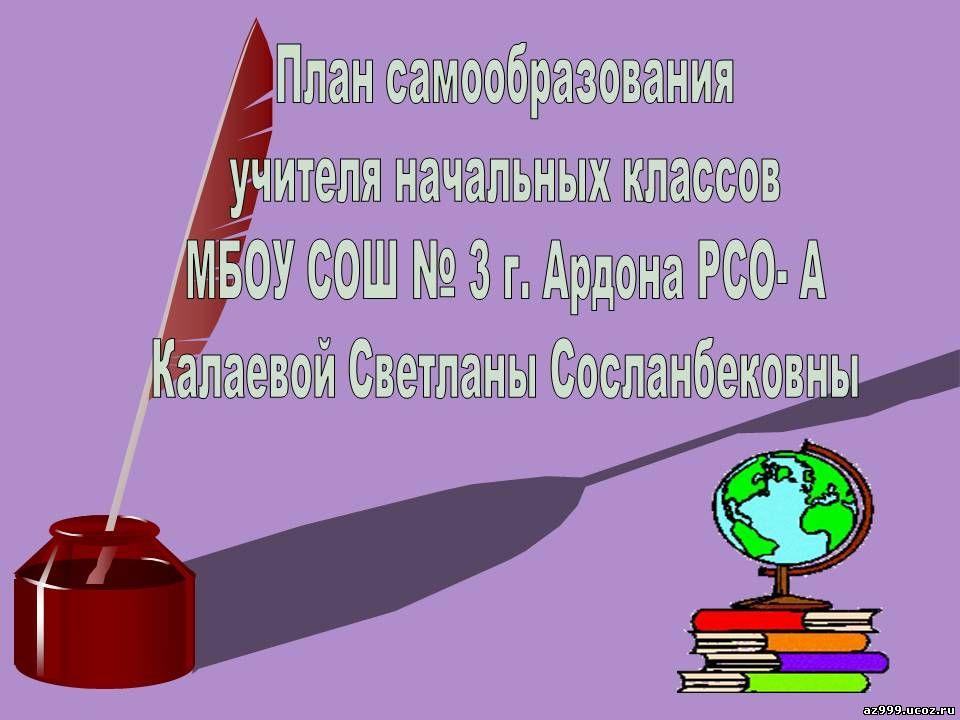 План самообразования учителей начальных классов.казахстан