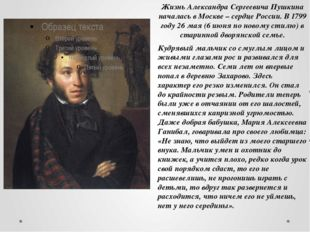 Жизнь Александра Сергеевича Пушкина началась в Москве – сердце России. В 1799