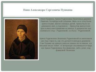 Няня Александра Сергеевича Пушкина Няня Пушкина, Арина Родионовна Яковлева,в