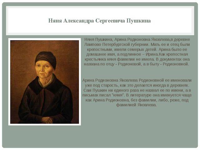 Няня Александра Сергеевича Пушкина Няня Пушкина, Арина Родионовна Яковлева,в...
