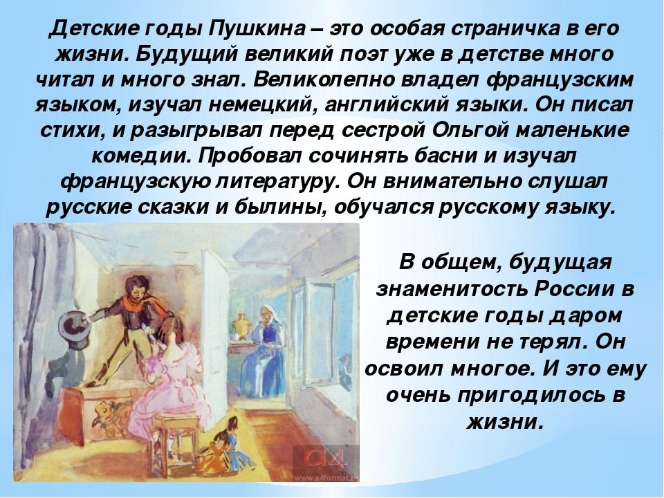 Детские годы Пушкина – это особая страничка в его жизни. Будущий великий поэт...