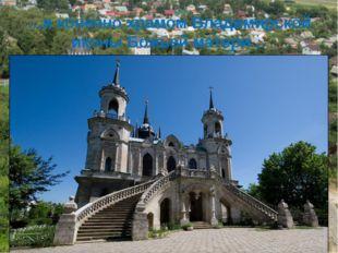 …и конечно храмом Владимирской иконы Божьей матери…
