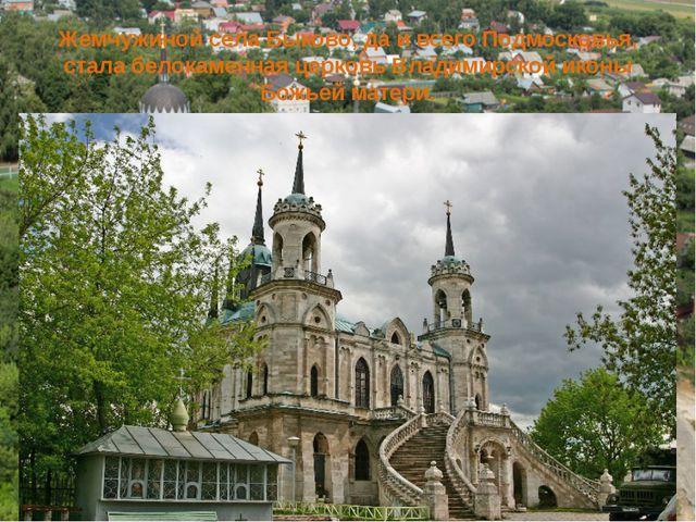 Жемчужиной села Быково, да и всего Подмосковья, стала белокаменная церковь Вл...