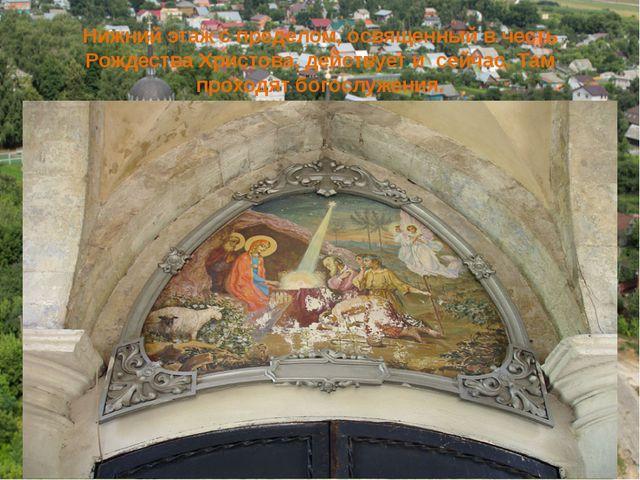 Нижний этаж с пределом, освященный в честь Рождества Христова, действует и се...