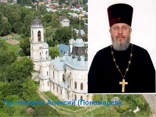 Протоиерей Алексий (Пономарев)