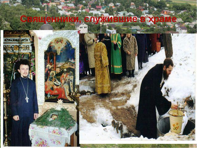 Священники, служившие в храме