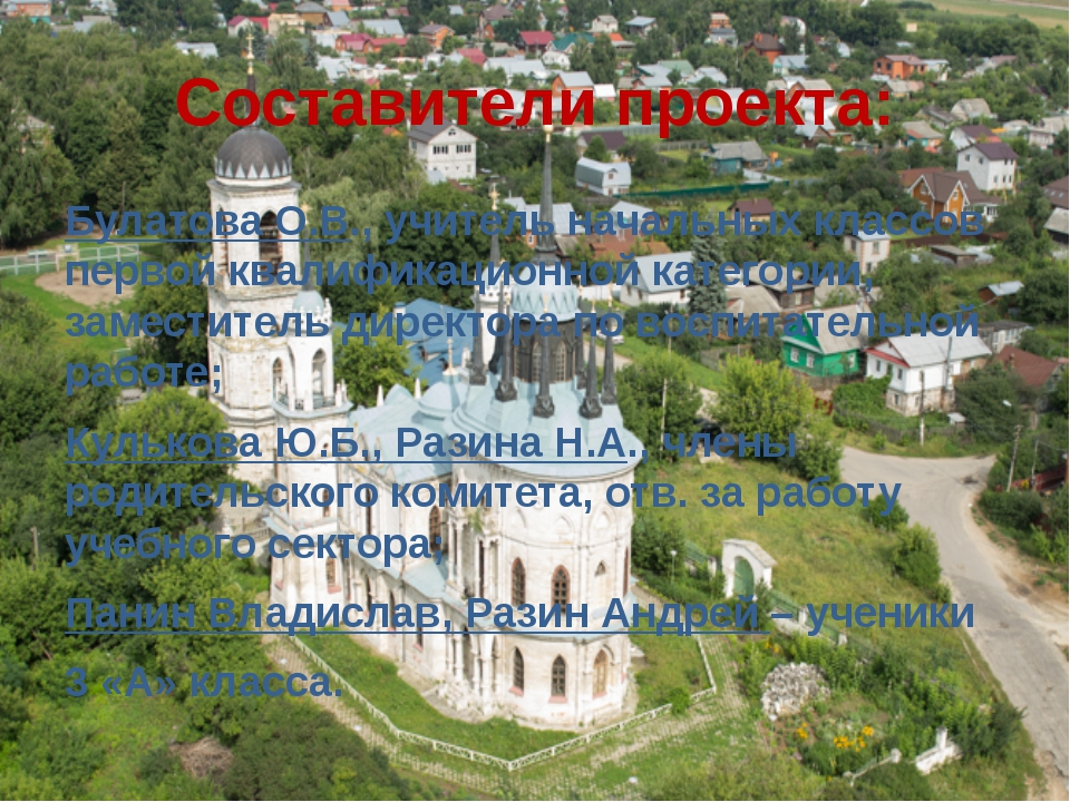 Составители проекта: Булатова О.В., учитель начальных классов первой квалифик...