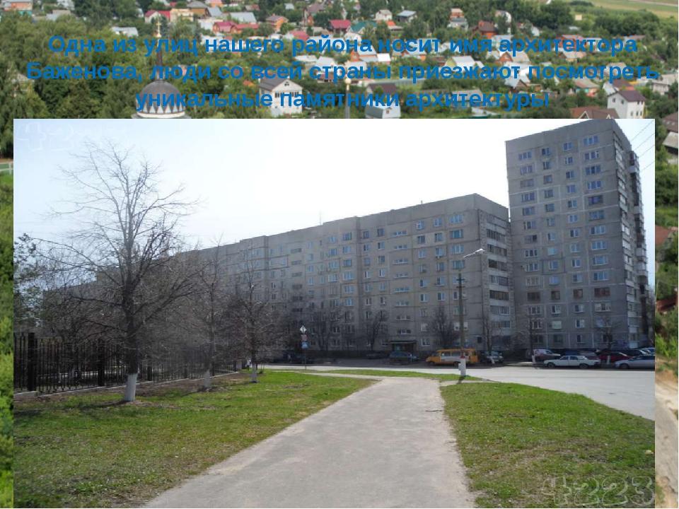 Одна из улиц нашего района носит имя архитектора Баженова, люди со всей стран...