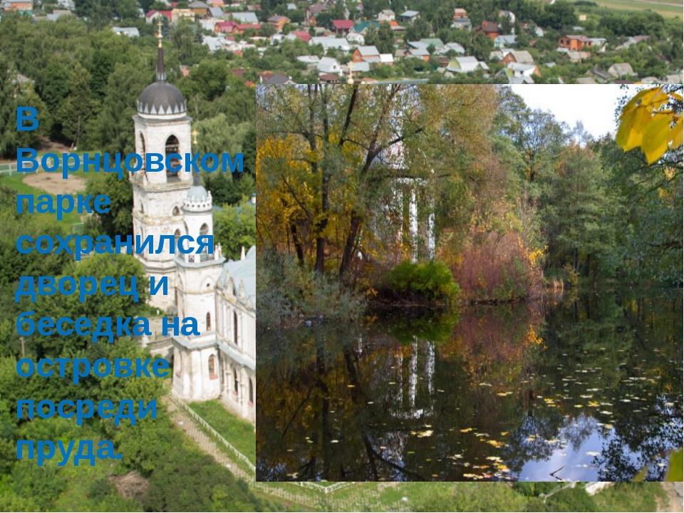 В Ворнцовском парке сохранился дворец и беседка на островке посреди пруда.