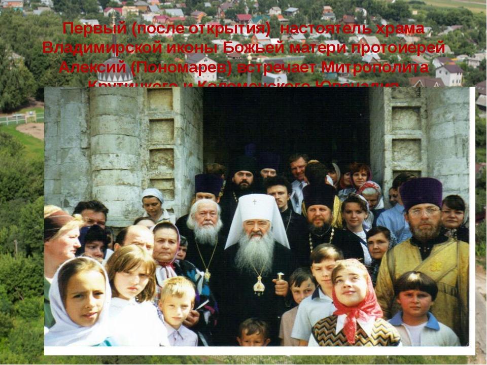 Первый (после открытия) настоятель храма Владимирской иконы Божьей матери про...