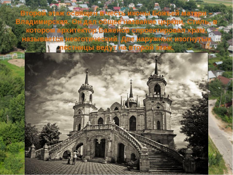 Второй этаж освящен в честь иконы Божьей матери – Владимирская. Он дал общее...