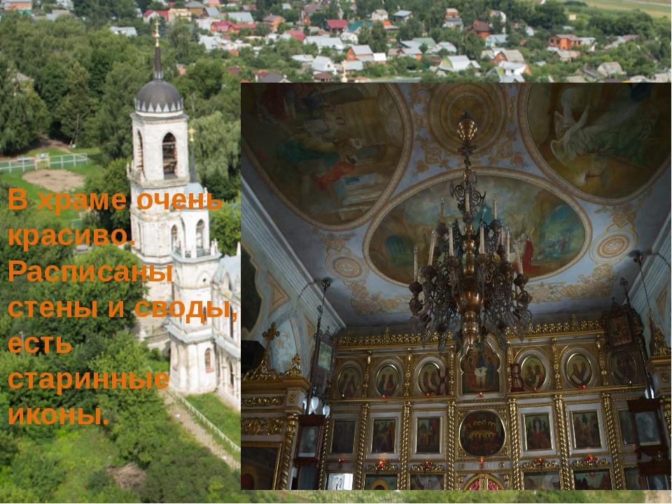 В храме очень красиво. Расписаны стены и своды, есть старинные иконы.