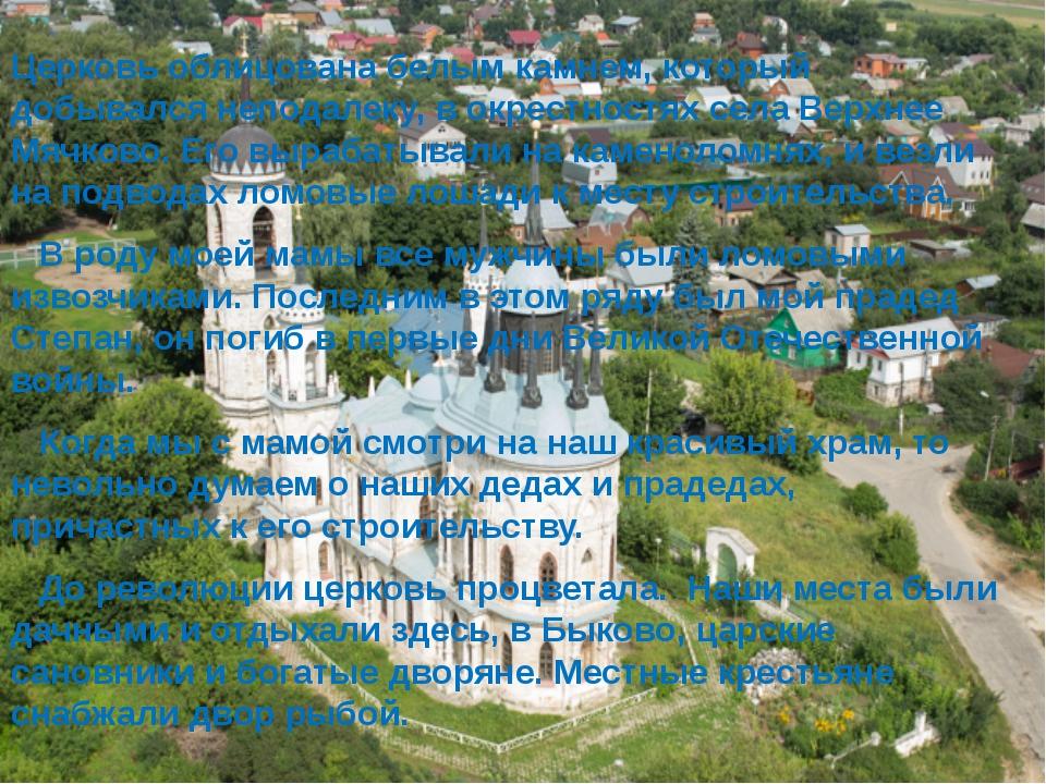 Церковь облицована белым камнем, который добывался неподалеку, в окрестностях...