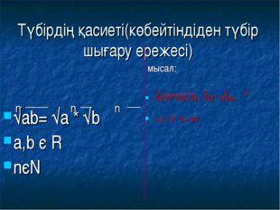Түбірдің қасиеті(көбейтіндіден түбір шығару ережесі) √ab= √a * √b a,b є R nєN