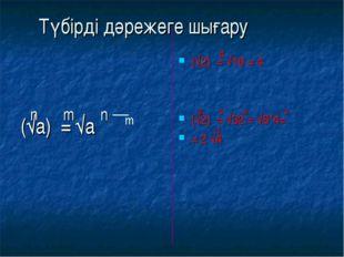 (√a) = √a (√2) = √16 = 4 (√2) = √32 = √8*4= = 2 √4 n m n m 4 3 5 3 3 3 Түбір