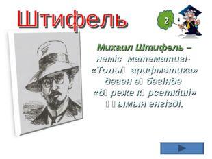 Михаил Штифель – неміс математигі- «Толық арифметика» деген еңбегінде «дәреже