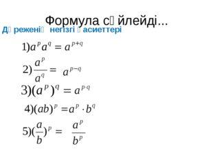 Дәреженің негізгі қасиеттері Формула сөйлейді...