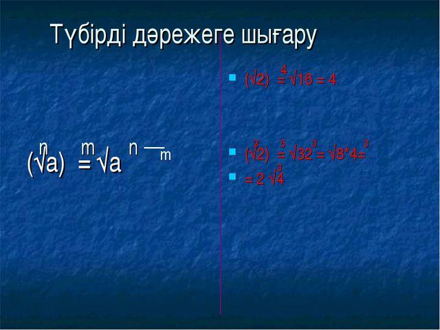 (√a) = √a (√2) = √16 = 4 (√2) = √32 = √8*4= = 2 √4 n m n m 4 3 5 3 3 3 Түбір...