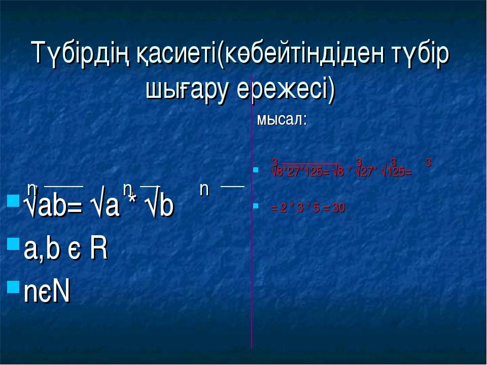 Түбірдің қасиеті(көбейтіндіден түбір шығару ережесі) √ab= √a * √b a,b є R nєN...