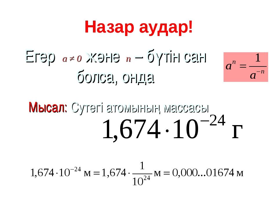 Назар аудар! Егер а ≠ 0 және n – бүтін сан болса, онда