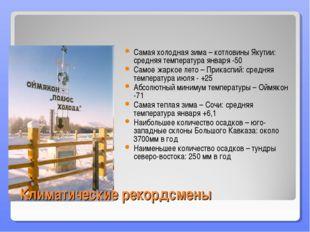 Климатические рекордсмены Самая холодная зима – котловины Якутии: средняя тем