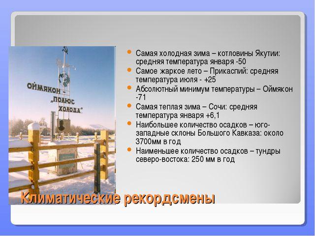 Климатические рекордсмены Самая холодная зима – котловины Якутии: средняя тем...