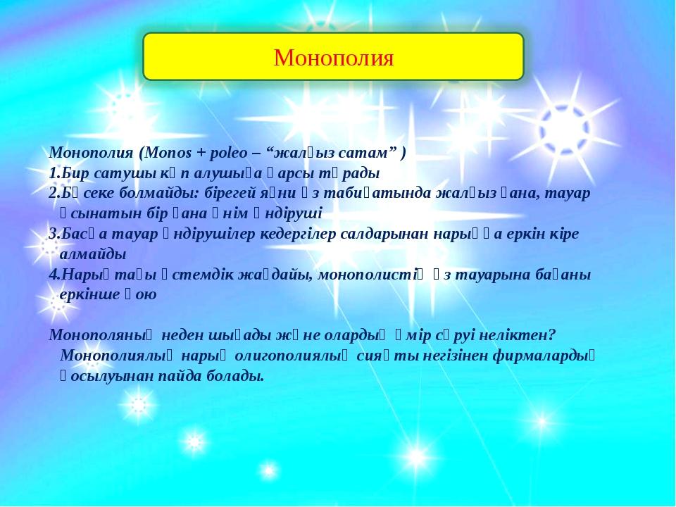 """Монополия (Monos + poleo – """"жалғыз сатам"""" ) Бир сатушы көп алушыға қарсы тұра..."""