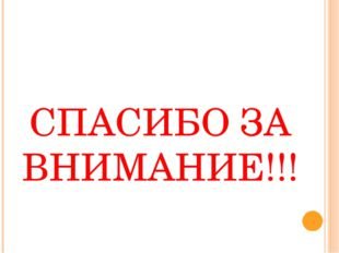 СПАСИБО ЗА ВНИМАНИЕ!!! Х\