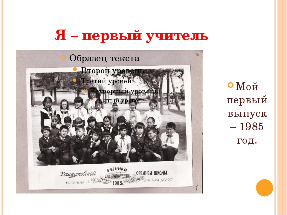 Я – первый учитель Мой первый выпуск – 1985 год.