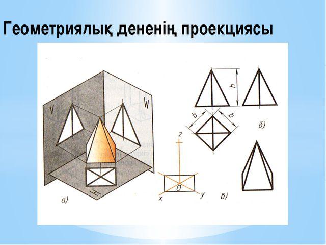 Геометриялық дененің проекциясы