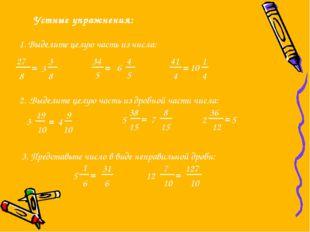 Устные упражнения: 1. Выделите целую часть из числа: 27 8 = 5 34 = 41 4 = 2.