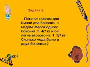 Задача 1. Пятачок принес для Винни два бочонка с медом. Масса одного бочонка