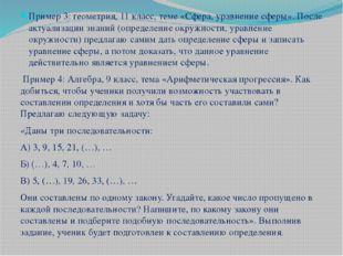 Пример 3: геометрия, 11 класс, теме «Сфера, уравнение сферы». После актуализа