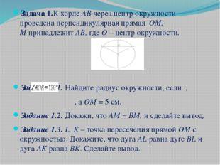 Задача 1.К хордеАВчерез центр окружности проведена перпендикулярная прямая