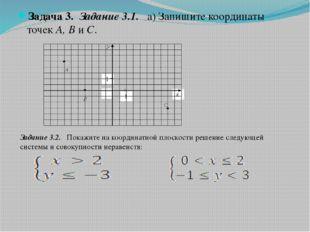 Задача 3. Задание 3.1. а) Запишите координаты точекА, ВиС. Задание 3.2. По