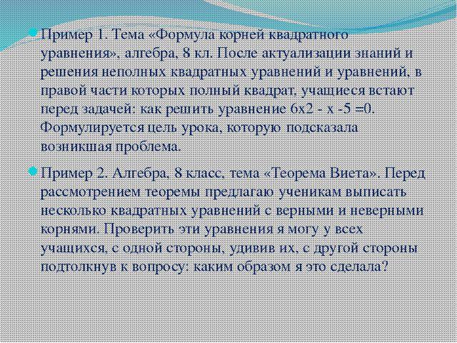 Пример 1. Тема «Формула корней квадратного уравнения», алгебра, 8 кл. После а...